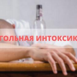 Капельница от алкоголя